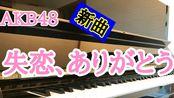 2.28【别有韵味 钢琴版】AKB48新57单【失恋、ありがとう】3版本…