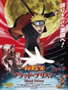 火影忍者8(血狱) 剧场版