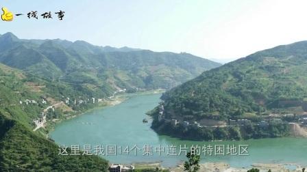 中国梦·一线故事 大村官