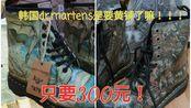 【开箱】300元/500元的dr.martens欧洲文艺复兴油画系列??!差点以为是韩国马汀靴老板和小姨子跑了!!一双硬皮一双软皮!