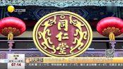 百秒天下 市场监管总局:撤销同仁堂的中国质量奖称号
