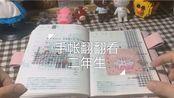 青菜粥-手帐//手帐翻翻看2.0版本