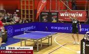 丹尼尔·哈贝森-费格尔 乒乓球比赛视频剪辑版