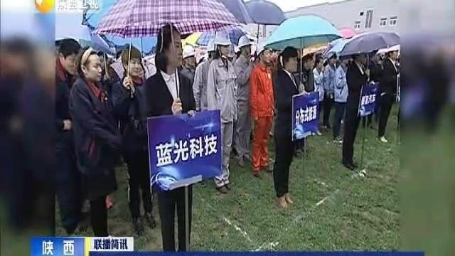 咸阳市新兴纺织工业园重点建设项目集中开工