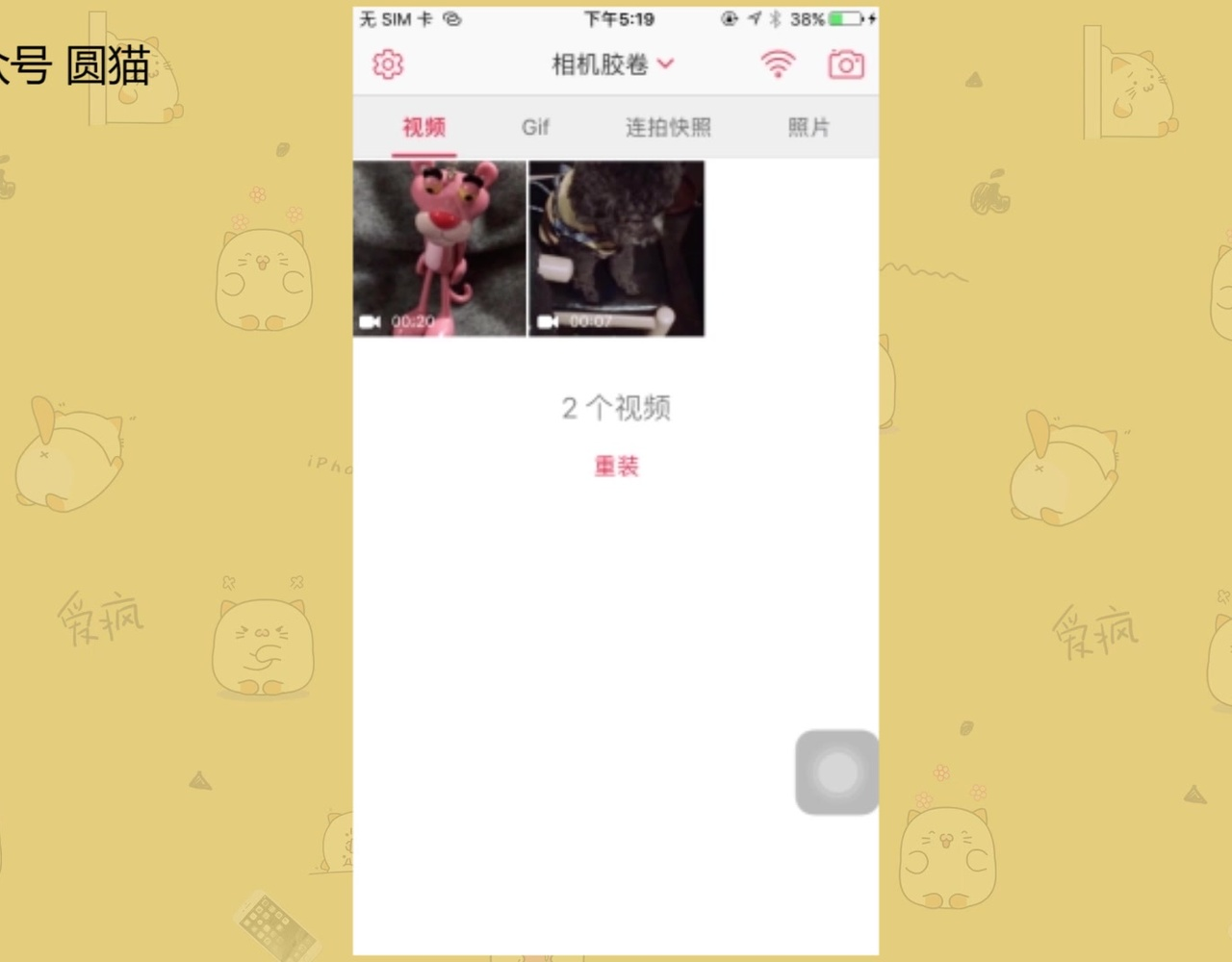 iPhone自制动态壁纸,任何视频图片都可以!好看有好玩!