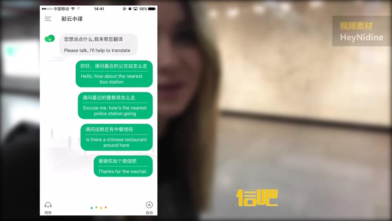这个 app 让你不懂英文也能和老外对话