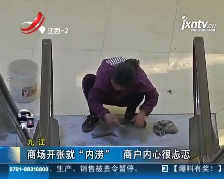 """九江新天地商场开张就""""内涝"""" 商户很忐忑"""