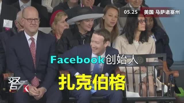 5月25日哈佛大学举办了2017届学生的毕业典礼,Facebook创始人马克·扎克伯格回到母校发表了毕业典礼演讲。他也成为了有史以来在哈佛大学毕业典礼上发表演讲最年轻的人士。