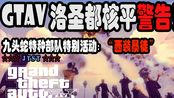 【GTA5】洛圣都西装暴徒来袭!核平洛圣都!jtst帮会活动