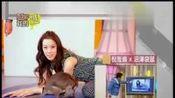 爱哟我的妈2014看点-20140401-马国贤的时尚配件 侏儒马