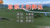刘姿萱-草原上的鲜花 词:金鸿为 曲:李德江
