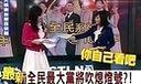 """《全民最大党》光荣十年落幕 """"全民大新闻""""接替20120920"""