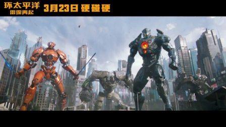 "wz24电影《环太平洋:雷霆再起》""火力全开""版定档预告"