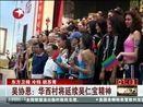 看东方-20130320-华西村设灵堂悼念原党委书记吴仁宝