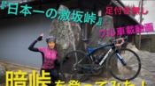 【Shino】日本小姐姐带你骑公路车爬山 暗峠を登り切ってみた