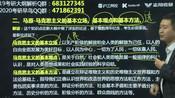 徐涛老师解读19考研政治大纲新变化!