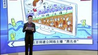 """北京将建立网络主播""""黑名单"""" 首都经济报道 150825—在线播放—优酷网,视频高清在线观看"""