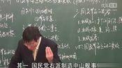 人教高中历史-国民革命运动的兴起和失败_下