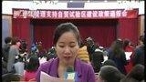 财经中间站2014-20140228-央行上海总部发布自贸区反洗钱工作细则