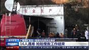 贵州 广隆煤矿发生煤与瓦斯突出事故 16人遇难抢险搜救工作结束
