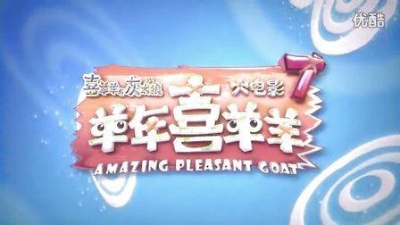 《喜羊羊与灰太狼7之羊年喜羊羊》电影片段花絮:片头曲-《别看我只是一只羊》