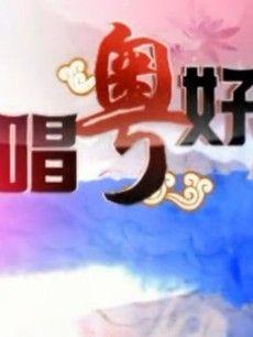 粤唱粤好戏[2018]