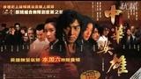 华工血泪篇    电影《中华英雄》配乐