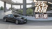 新款奔驰S级上市 售价93.8-149.8万元