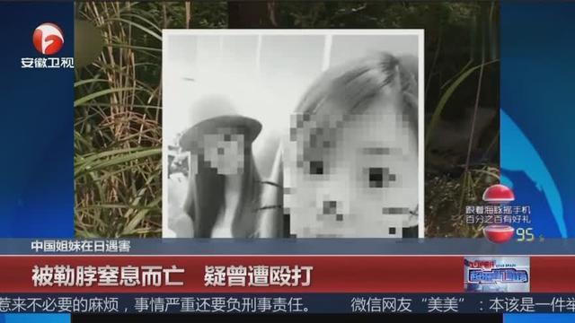 中国姐妹在日本遇害