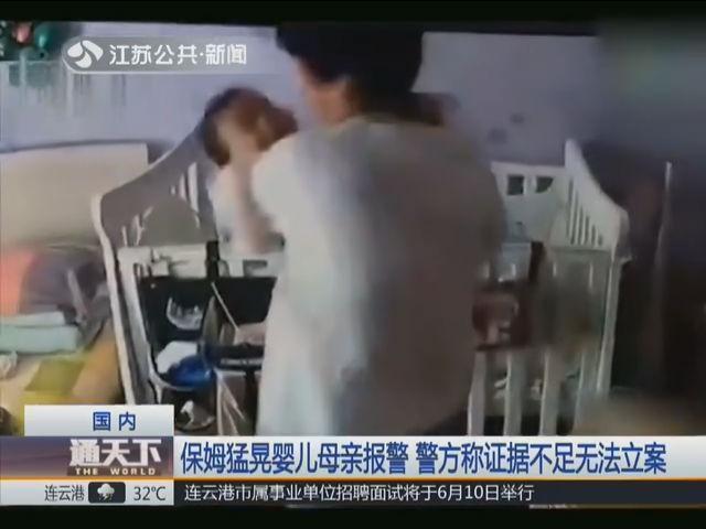 保姆猛晃婴儿母亲报警 警方称证据不足无法立案