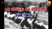 怀旧电影金曲1951《陕北牧歌》插曲《崖畔上开花》演唱王昆牧虹