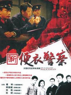 便衣警察 05版(国产剧)