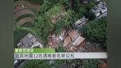 宜宾地震12名遇难者名单公布