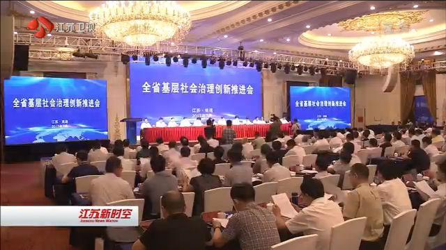 江苏全省基层社会治理创新推进会在南通召开 增强忧患意...