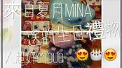 [开箱]来自夏月Mina送的生日礼物