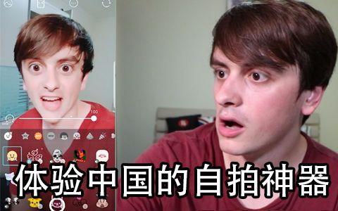 体验中国的自拍神器app