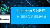 15-puppeteer项目练习-用户注册功能