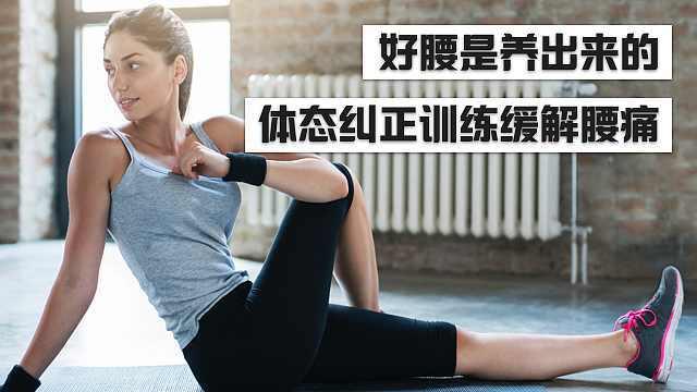 体态纠正训练缓解腰痛