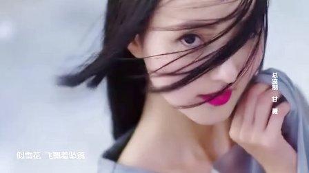 崔子格《太子妃升职记》 片头MV《可念不可说》