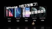 只有售价是亮点?iPhone 11系列到底值不值得买?-PConline评测-太平洋电脑网