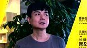 《密战无声》王耀辉专访2