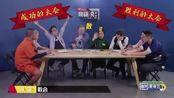 奇葩说第6季 第6期 邱晨席瑞师徒开杠!?