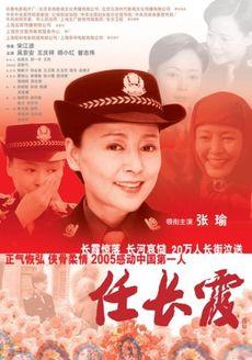 任长霞(纪录片)