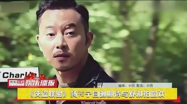 侠盗联盟杨祐宁自曝期待