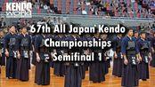 Semifinal 1 - 67th All Japan Kendo Championships - Kunitomo vs. Maeda - Kendo W