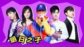 《明日之子2》看点爆料,李宇春有点酷,参赛小哥哥也好帅!