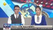 高校里的奥运冠军:华侨大学开学典礼  奥运冠军谌龙获奖 说天下 160906—在线播放—优酷网,视频高清在线观看