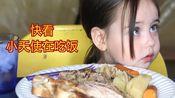 [candoos 吃播] 小天使吃鸡胸肉烤面包 最后吃困了 太可爱