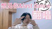 【想见你】想见你&last dance翻唱.cover八三夭&伍佰(想见你想见你想见你)
