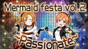 【SHINE HEART翻唱团】Mermaid festa vol.2 ~Passionate~ 12月快乐